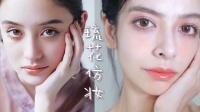 luka琉花仿妆丨日系仙女风妆容教程丨清新日杂 妆化妆小技巧