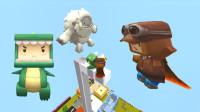 迷你世界:熔岩披风能减少高空掉落伤害?熊孩子大胆测试,顺便捉弄一回大毛!