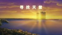 【飛渡】《寻找天堂 FINDING PARADISE》无解说完整剧情流程【01】第一幕【上】