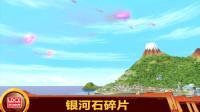 百兽总动员:银河石碎片散落在恐龙岛上,龙星仔和阿汉要去调查一下