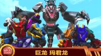 百兽总动员:巨龙玛君龙被帕德拉的力量升级,攻击力太惊人