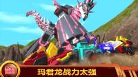 百兽总动员:玛君龙战力太强,两大战龙神的反击基本无效