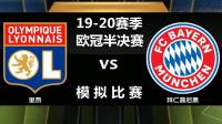 模拟比赛,欧冠半决赛,里昂 VS 拜仁慕尼黑