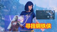 寻找钢铁侠【舅子】PS4漫威复仇者联盟3测试