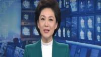 在中国医师节到来之际 习近平向全国广大医务工作者致以节日的祝贺和诚挚的慰问 央视新闻联播 20200818