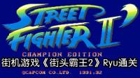 【TAS】街头霸王2,Ryu通关,阿都肯!豪油根!掰根布鲁根!