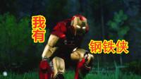 我的钢铁侠【舅子】PS4漫威复仇者联盟测试4