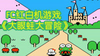 【TAS】FC《大眼蛙大冒险》,这个游戏很考验智力的!