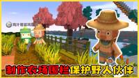 迷你世界生存:鸡汁哥给农场做竹子围栏,计划再给野人农夫造个房子