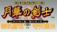 【TAS】街机游戏《月华剑士2》,守矢通关