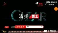 清扬男士(黑龙江卫视)