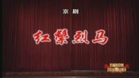 京剧《红鬃烈马》2-1 李宏图 郭玮 朱强 迟小秋主演(历届青京赛获奖演员联合展演)2012