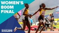 女子800米决赛 - 2019田径世锦赛(多哈)