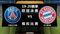 模拟比赛,欧冠决赛,巴黎圣日耳曼 VS 拜仁慕尼黑