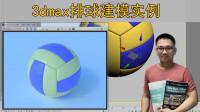3DMAX建模实例教程 排球