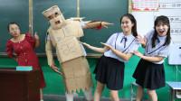 短剧:同学们用纸壳做黄金甲,竟是为考1分的马三胖回家不挨打!