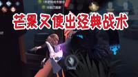 第五人格:湖景村再次溜红蝶,芒果使出经典战术,红蝶很生气啊!