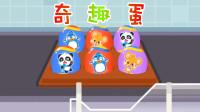 32 宝宝巴士零食工厂亲子游戏,帮兔子小姐制作奇趣蛋