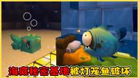 迷你世界:小肥龙潜入海底建秘密基地,结果睡觉时被灯笼鱼给咬破溺水了
