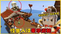 迷你世界:怪兽霸占了豪华游轮,小肥龙搬救兵消灭怪物,都嗨起来吧!