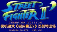 【TAS】街机游戏《街头霸王2》沙加特出场,对手只有认输