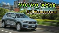 【Go車誌】2020 沃尔沃 Volvo XC40 T3 Momentum 试驾