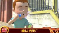 """百兽总动员:史上最劲""""魔法泡泡""""出现!"""