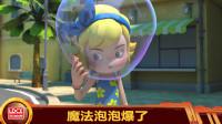 百兽总动员:小米粒的魔法泡泡爆了