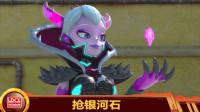 百兽总动员:帕德拉抢走魔法泡泡银河石!