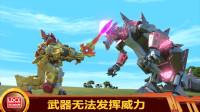 """百兽总动员:青岛龙发射""""滚动气泡"""",黏住终极战龙神的武器"""