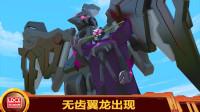 """百兽总动员:暗影队长抢走银河石,还带来了暗黑""""""""无齿翼龙"""""""