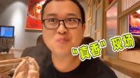 鱼豆的VLOG(11):鱼豆请江叔去网红火锅店!说好的挑战减肥60斤呢?