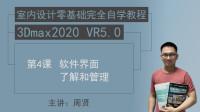 最强3dmax2020/vray5.0零基础完全自学教程 04 软件界面了解和管理
