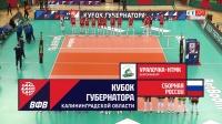2020.08.27 俄罗斯国家队 vs 乌拉洛齐卡 - 2020俄罗斯加里宁格勒州长杯女排邀请赛