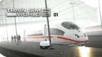 冰雪交加,无证驾驶【ICE3M-德国科隆亚琛高铁线-模拟火车世界2】