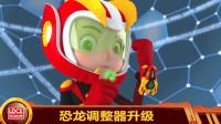 百兽总动员:龙星仔获得银河石,升级了恐龙调整器,唤醒新力量!