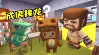 迷你世界《成语接龙》比赛:小肥龙PK熊孩子,老师当裁判,猜猜谁能获胜?