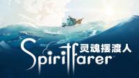幽灵 灵魂旅人02期 手绘卡通风治愈系列【Spiritfarer】
