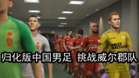 实况足球,归化版中国男足挑战威尔郡队,能踢成啥样?