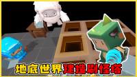 迷你世界生存:鸡汁哥去地底世界建造刷怪塔!指派熊孩子守刷石机捡石头
