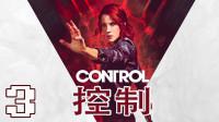《Control 控制》终极合辑 剧情向通关攻略流程 第三期 老朋友俱乐部