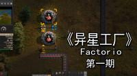 【煤灰】带着火箭跳异星《Factorio》第一期