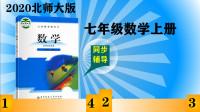 初一数学 培优课堂02 练习题解析 P4 名师微课