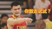 08年孙悦故意耍大牌,姚明怒骂:信不信我让你打不了奥运会!