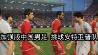 实况足球,加强版中国男足挑战安特卫普队,结果如何?
