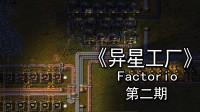 【煤灰】拉一条线把东西都造出来《Factorio》第二期