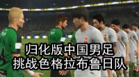 实况足球,归化版中国男足挑战色格拉布鲁日队,能踢成啥样?