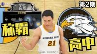 【布鲁】NBA2K21生涯模式:首秀!我称霸了高中联赛!