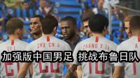 实况足球,加强版中国男足挑战布鲁日队,结果如何?