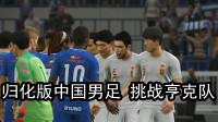 实况足球,归化版中国男足挑战亨克队,能踢成啥样?